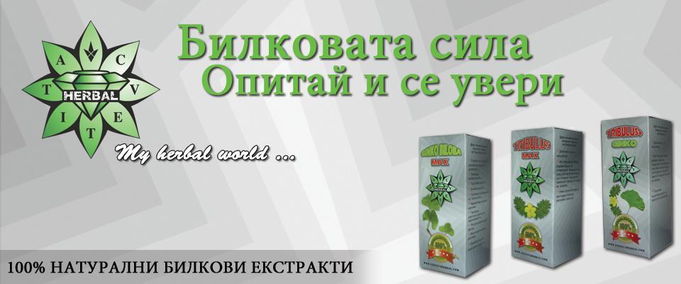 cvetita baner Цветита Хербал   билкови екстракти на народни цени